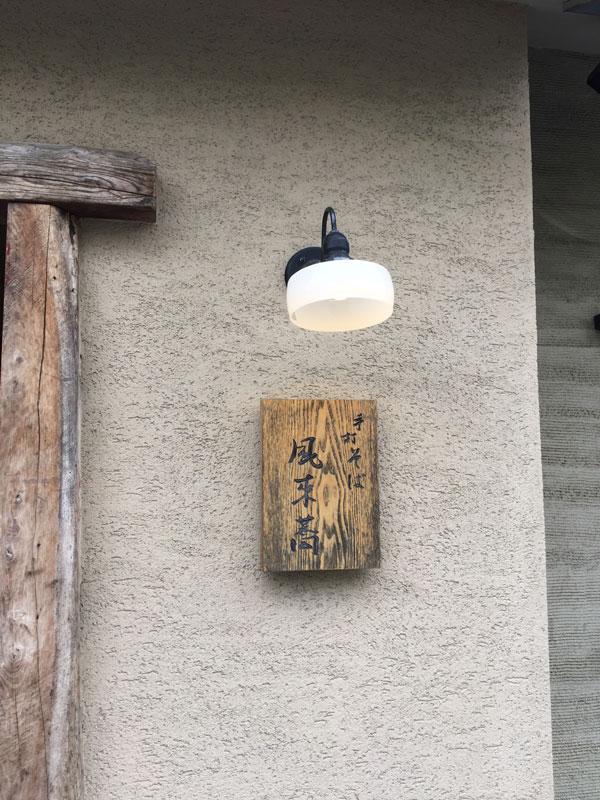 2016.6.26風来蕎1