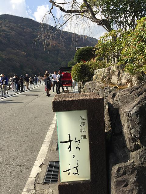 2017.11.27松ヶ枝入口