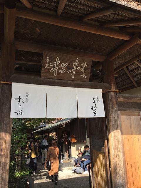 2017.11.27松ヶ枝入口2