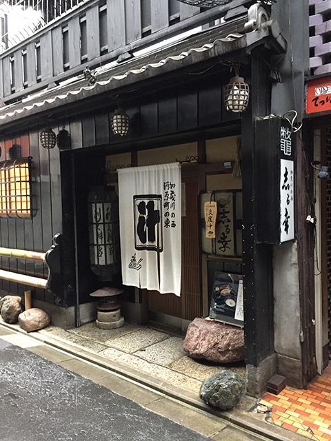 2017.11.27汁る幸エントランス