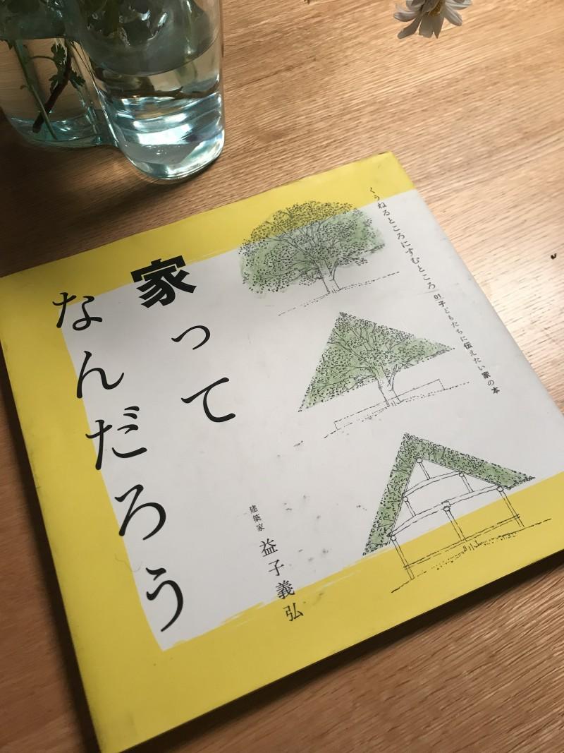 20181112andmasukobook