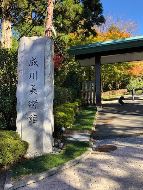 写真1 2018.12.16mk 成川美術館
