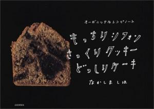 2015.06.30IIUなかしましほさんの本