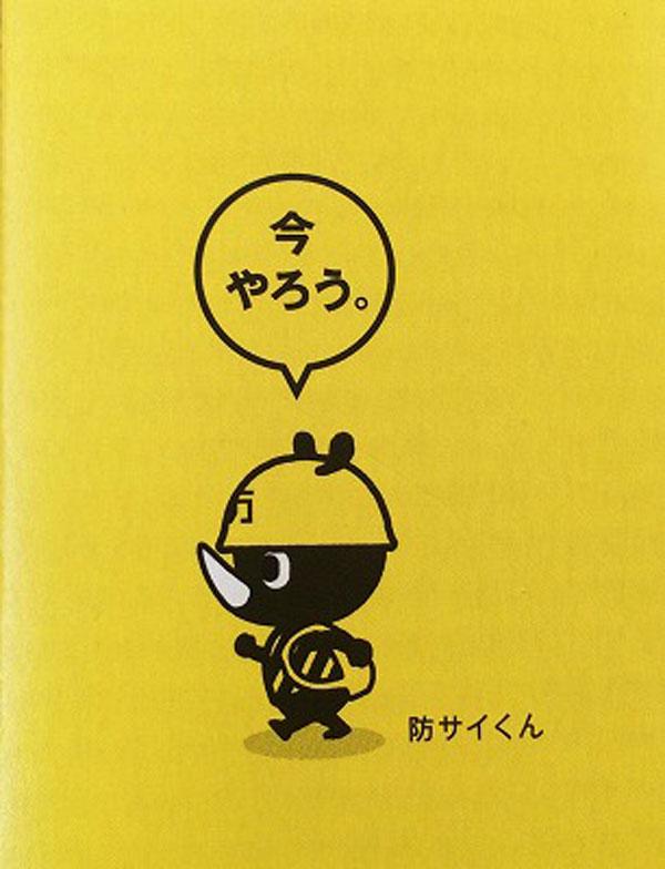 2015.09.15ATT-saigai02