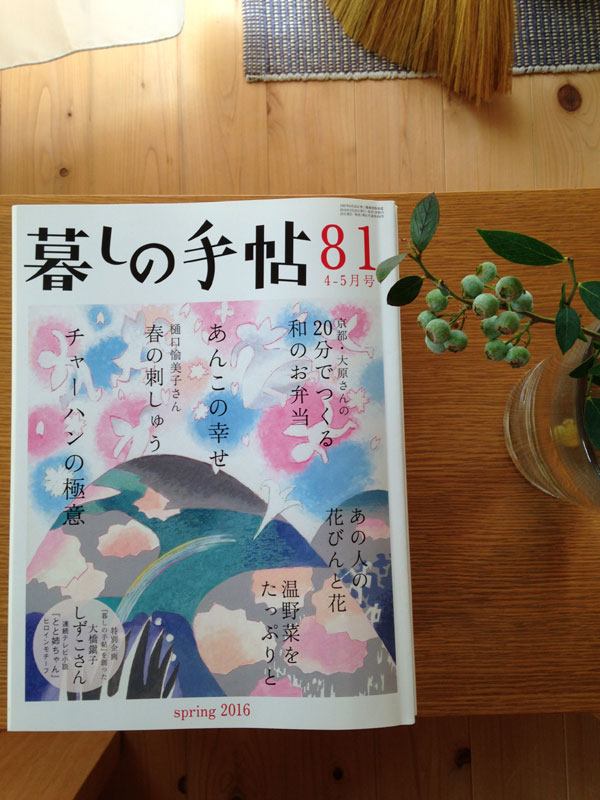 20160718kurashi